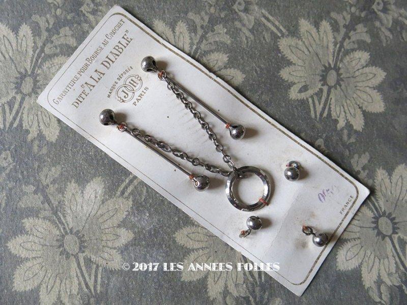 画像1: 19世紀末 アンティーク コインケース用 メタルパーツのセット GARNITURE POUR BOURSE AU CROCHET