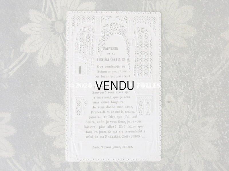 画像4: アンティーク  初聖体のカニヴェ  ホーリーカード コミュ二オン レースの透かし模様