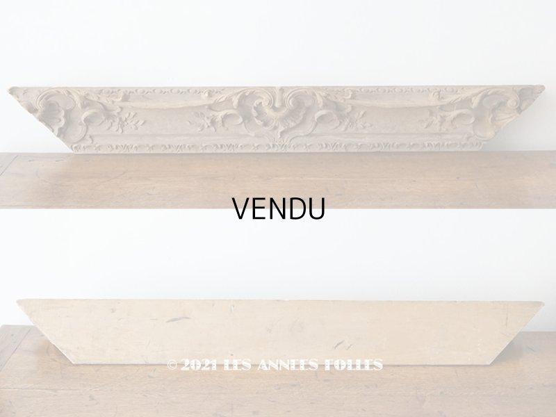 画像1: 【11周年セール対象外】 アンティーク ロカイユ装飾のミラー用フレーム